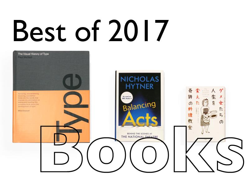 2017年買って良かった本たち