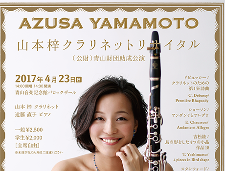 Azusa Yamamoto Clarinet Recital